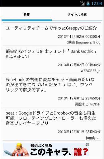 【免費新聞App】ITまとめ-APP點子