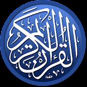 Holy Quran Eng - القرآن الكريم