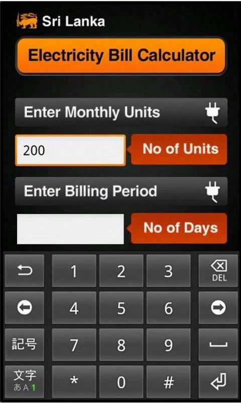 Electricity Bill Calculator Lk