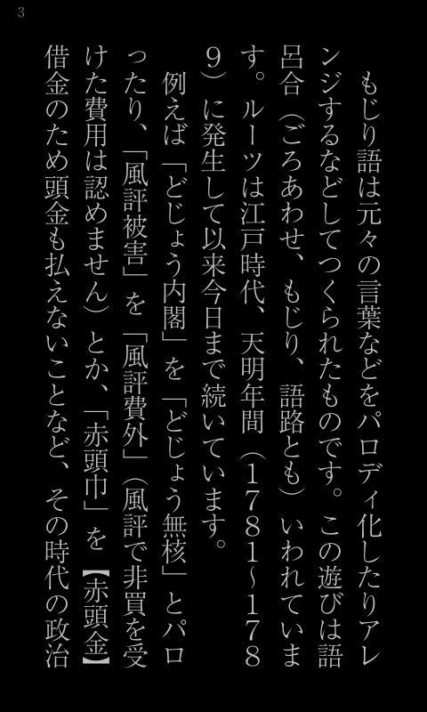 語呂ごろ- screenshot