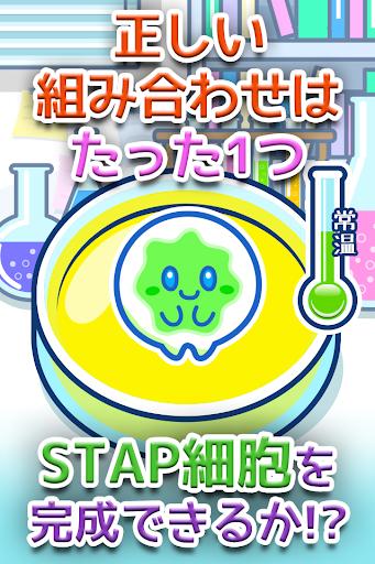 【免費娛樂App】発見!!STAP細胞-APP點子