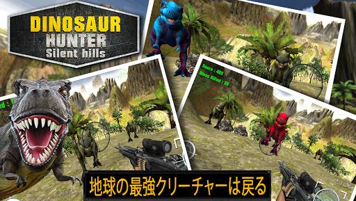 恐竜のゲームハンターHD