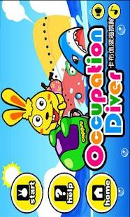 兒童益智遊戲-卡布休深海探秘