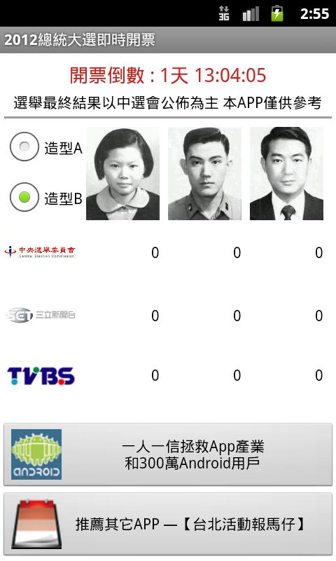 2012 Taiwan President - screenshot