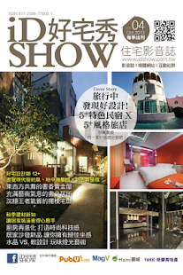 iDSHOW 好宅秀- screenshot thumbnail