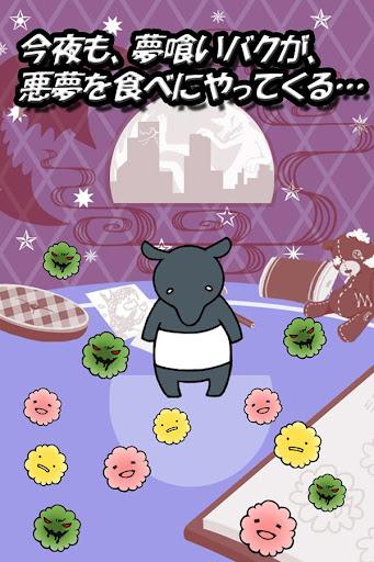 無料模拟Appの夢見る異世界と、笑わないバク~ヤミの育成ゲーム~|記事Game