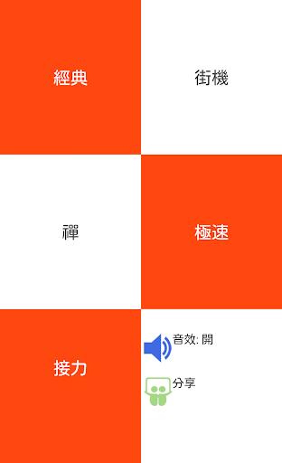 踩出你的 日本動漫音樂