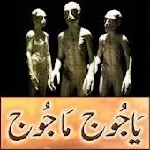 Yajooj Majooj in Urdu