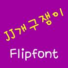 Jjmischievous Korean FlipFont icon