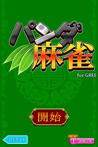 パンダ麻雀 for GREE