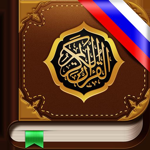 Коран. 114 сур. Аудио и текст 書籍 App LOGO-APP試玩