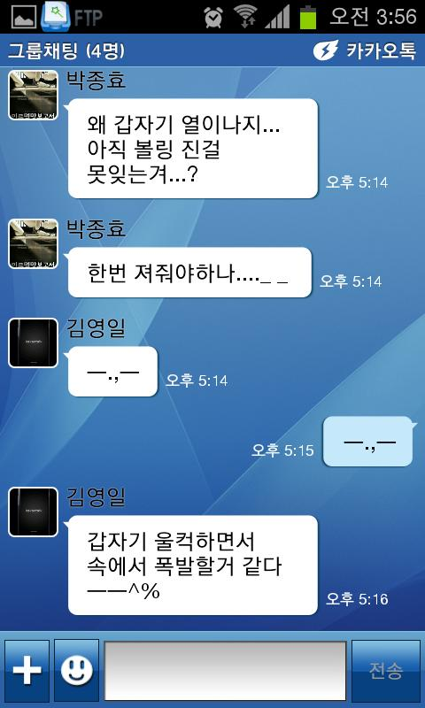 Leeks Cool카카오톡테마- screenshot