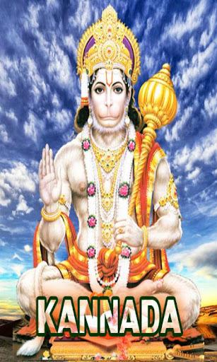 Hanuman Chalisa Kannada audio