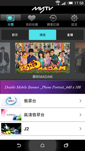 myTV - Google Play Android 應用程式