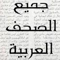 جميع الصحف العربية icon