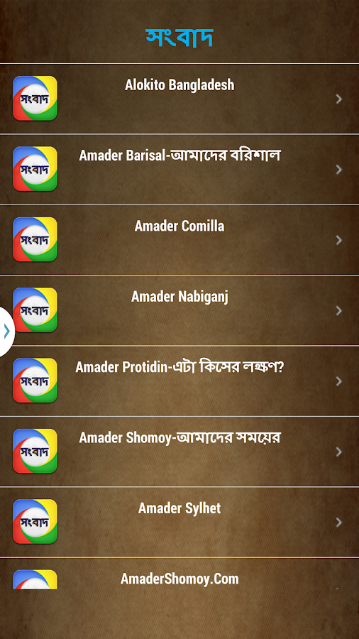 Bangladesh News Papers-সংবাদ- screenshot