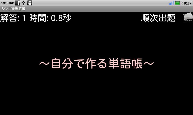 Simple Flashcard- screenshot