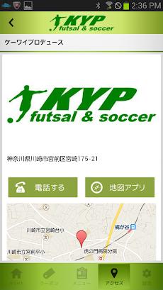 フットサル・サッカー大会検索 KYP公式アプリのおすすめ画像4