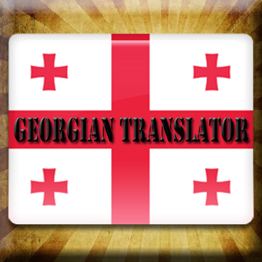 Georgian English Translator 教育 App LOGO-硬是要APP