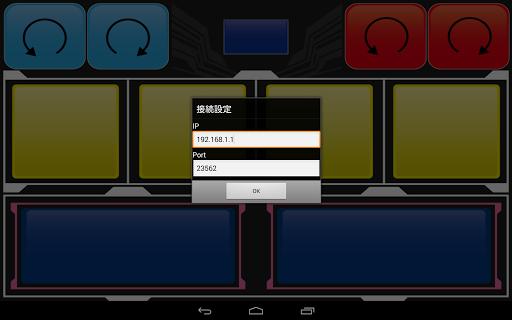 つまみシミュレートコントローラー screenshot