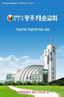 광주새순교회 - screenshot thumbnail