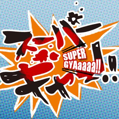 Супер-Gyaa