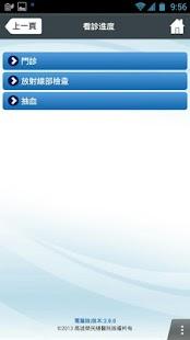 免費下載醫療APP 高雄榮總行動掛號 app開箱文 APP開箱王