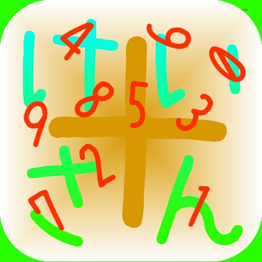 けいさんしてみよう? 教育 App LOGO-APP試玩