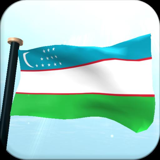 ウズベキスタンフラグ3D無料ライブ壁紙 個人化 LOGO-玩APPs