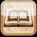 Quran - القرآن الكريم download