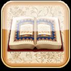 Quran - القرآن الكريم icon