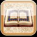 Quran - القرآن الكريم