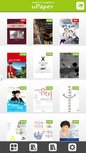 유페이퍼 전자책 EPUB PDF 리더