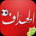 elheddaf - الهداف icon