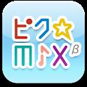 ピク☆mix logo