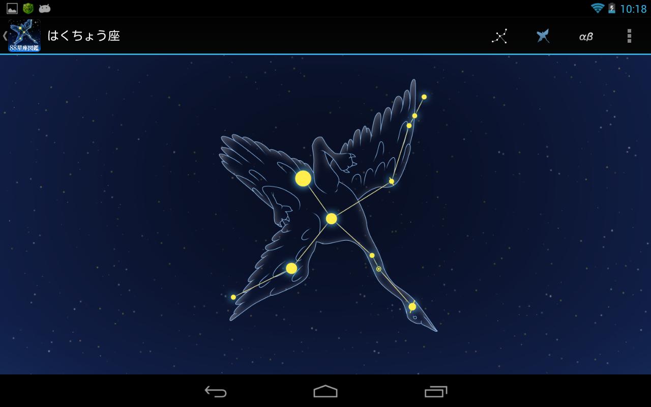イラスト イラスト 無料 学習 : 88星座図鑑 - Google Play の Android ...