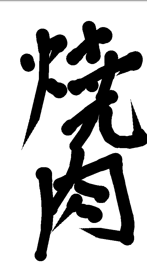 AndroCalligraphy - screenshot