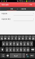Screenshot of 간편한 용돈 기입장