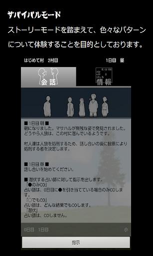 免費下載休閒APP|人狼1PM app開箱文|APP開箱王
