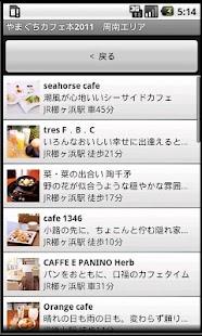 やまぐちカフェ本2011- screenshot thumbnail