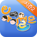 어린이집, 유치원 검색 - e아이월드 시즌2 icon