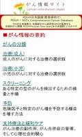 Screenshot of がん