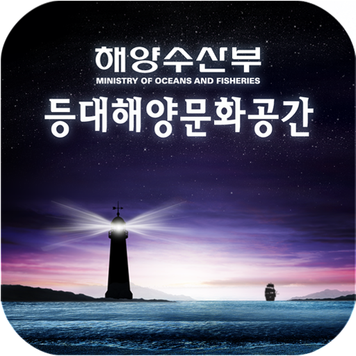 대한민국 등대여행