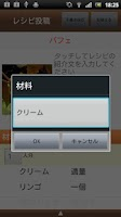 Screenshot of キッチンノート for Android