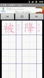 生字簿 - 小學單字二年級