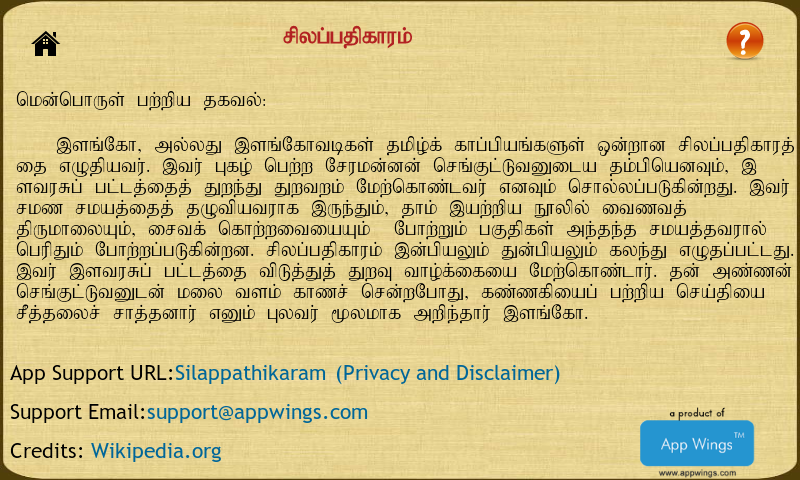 Silapathikaram story in english