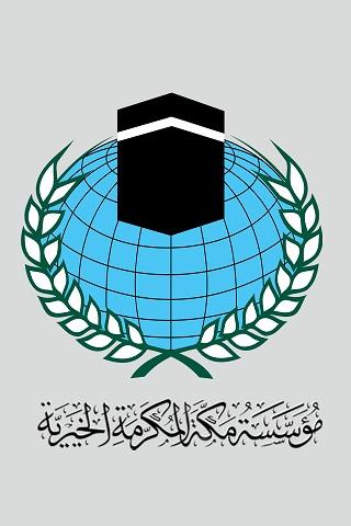 玩商業App|مكة الخيرية免費|APP試玩
