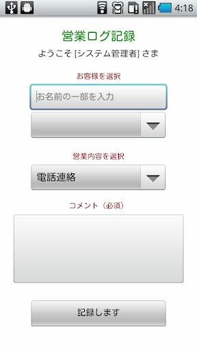 K-SYSTEM 営業ログ記録