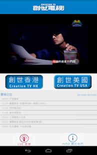 CreationTV- screenshot thumbnail