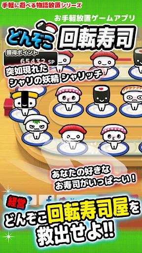 どんぞこ回転寿司 ~無料アプリの放置育成ゲーム~